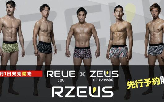 RZEUS(ゼウス)